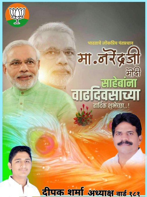 Wishing a Very very happy birthday to our beloved prime minister Shri Narendra Modi ji
