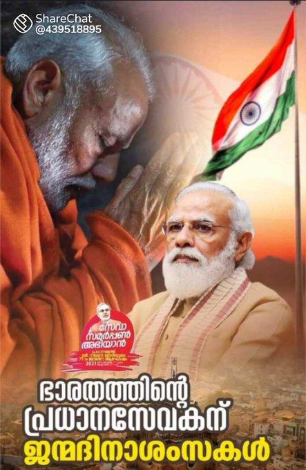 Happy birthday Shri Narendra Modi