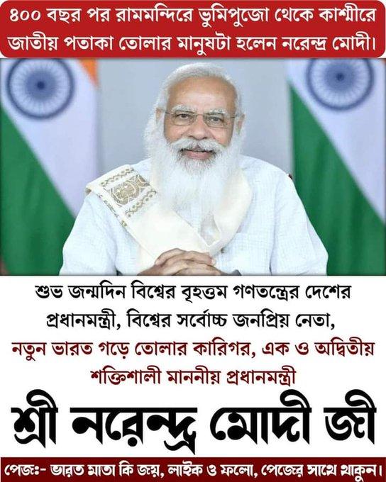 Happy Birthday Prime Minister Shree Narendra Modi Ji