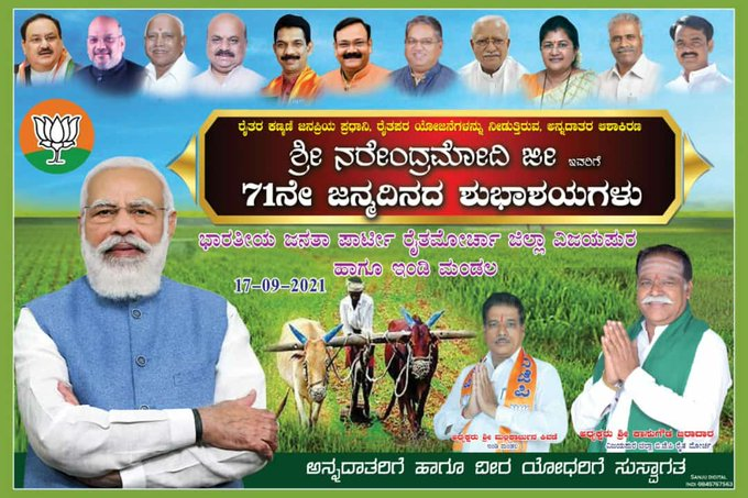 Wish you happy birthday narendra modi ji BJP leader