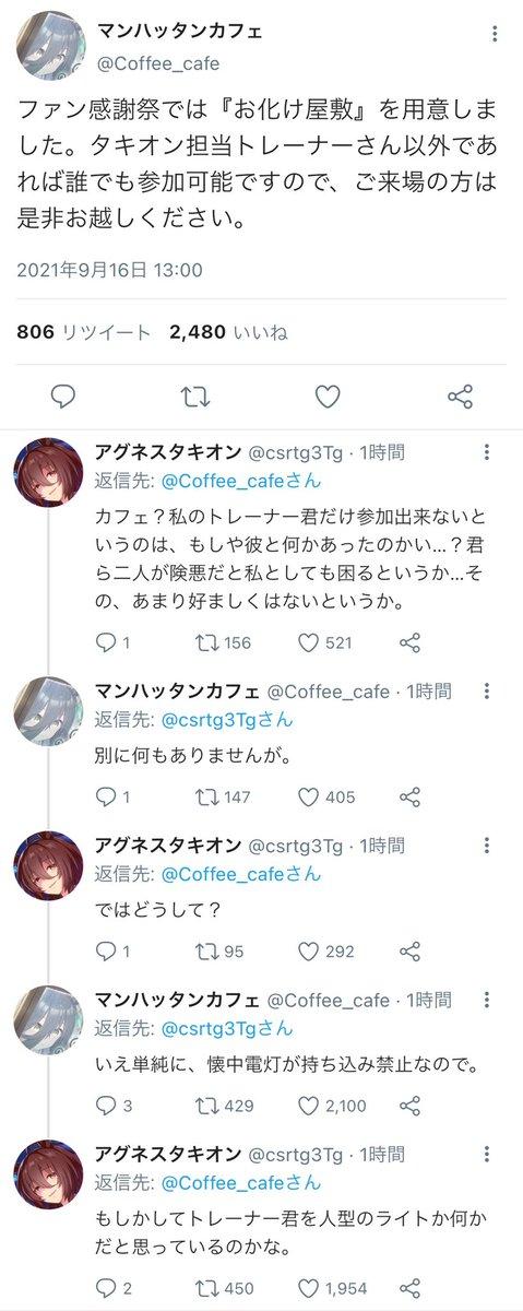 ウマ娘のTwitter(ウマッター) 『カフェのお化け屋敷と出禁の男』 #ウマ娘