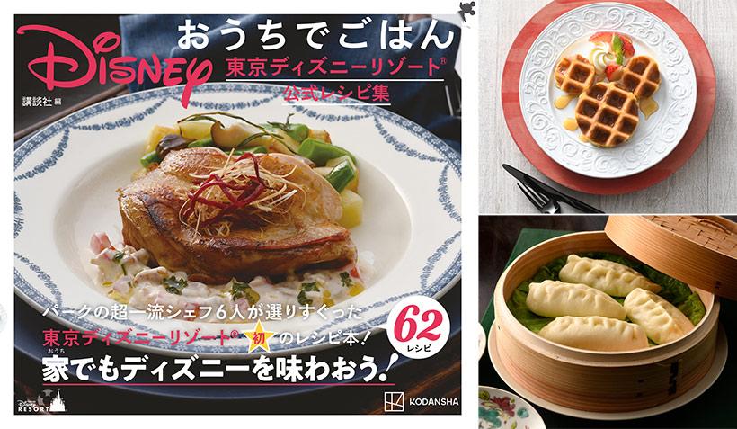 Tokyo Disney Resort lança livro de receitas