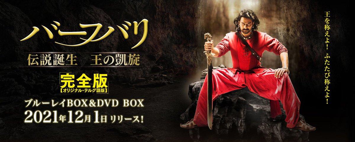 ✨願えば叶う。願いは叶う。✨ 「バーフバリ 伝説誕生<完全版>」 「バーフバリ 王の凱旋<完全版>」 待望のBlu-ray&DVD BOX12/1(水)発売決定🔥🐘 完全版公開から3年…本当にお待たせしました‼️劇場の大スクリーンで感じたあの興奮と感動を今度はご自宅で、いつでも何度でも‼️ ジャイ!マヒシュマティ!