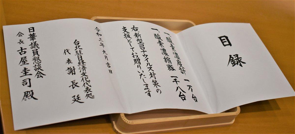 大切な日本の友人のみなさんへ  日本から何度も供与いただいたワクチンへの感謝の気持ちを込めて、パルスオキシメーター1万台と酸素濃縮器1008台を日本へ寄贈いたしました。どうぞお役立てください。  台湾より