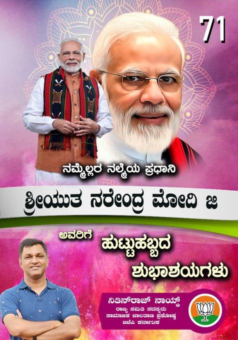 Happy Birthday to Our beloved PM Shri Narendra Modi ji....