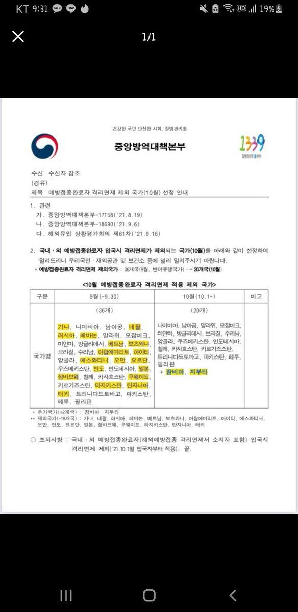 10.1〜 ワクチン接種済なら 日本→韓国 の2週間隔離が免除!!🎉