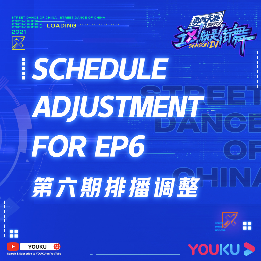 #StreetDanceofChinaS4 Due to the latest schedule adjustment, EP6 which was originally scheduled for Saturday, Sept 18 at 8 pm(UTC+8) has been rescheduled to Sunday, Sept 19 at 12 pm(UTC+8).  Thank you for your support and understandings!