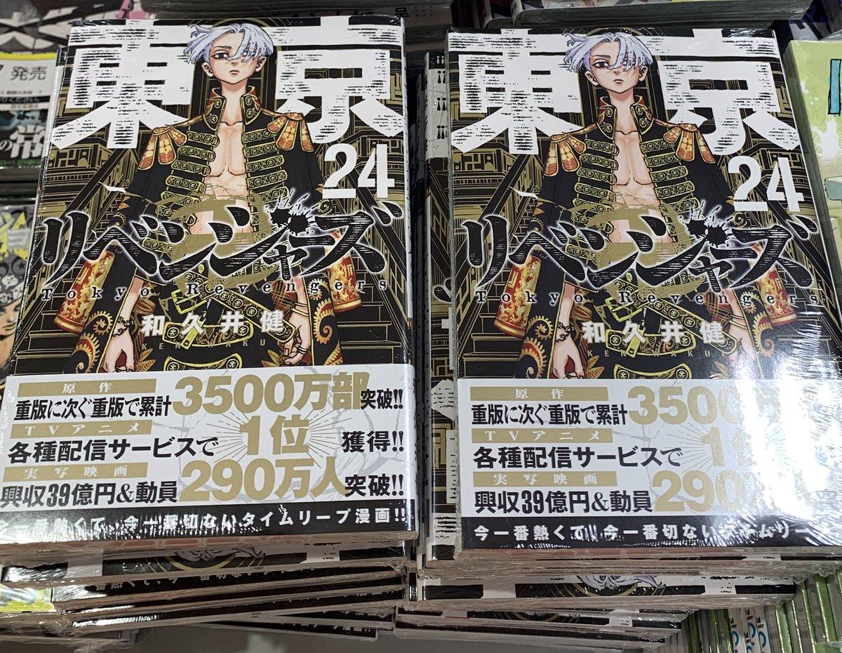 『東京卍リベンジャーズ 』最新24巻発売中です‼︎ カバーのマイキーが目印です‼︎
