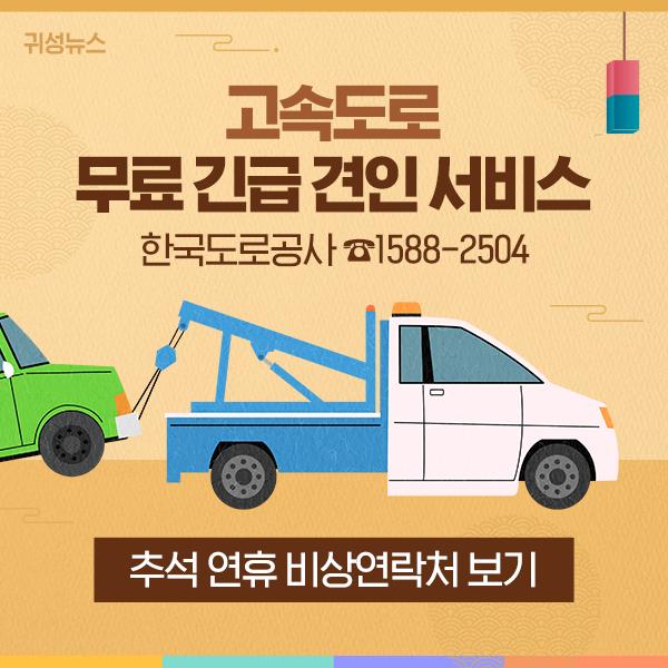[9월 17일 귀성뉴스]#무료_긴급_견인_서비스사고 또는 고장으로 차가 멈춰도 당황하지 말고 한국도로공사에 도움 요청하세요.https://t.co/Crz5VfMQ47 https://t.co/bU8bXlprOw