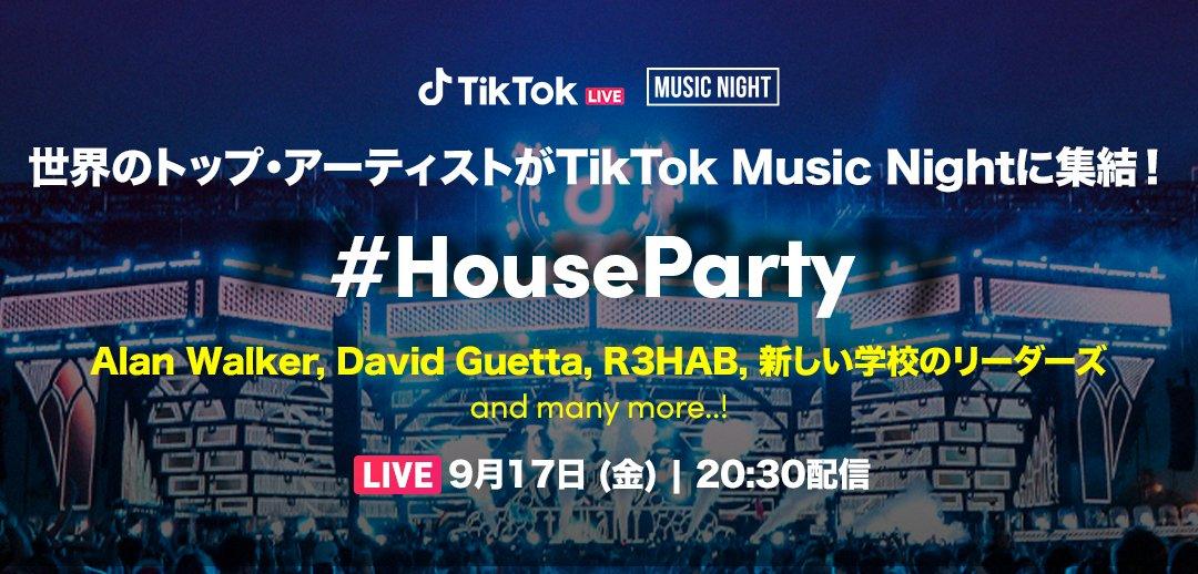 / 本日20:30~ 「TikTok Music Night Asia」配信! \ 世界各国の人気アーティストが渾身のパフォーマンスを披露! 日本からは「新しい学校のリーダーズ a.k.a. ATARASHII GAKKO」が登場👀 ぜひご視聴くださいね🔽 activity.tiktok.com/magic/eco/runt… @japanleaders @IAmAlanWalker @davidguetta @R3HAB