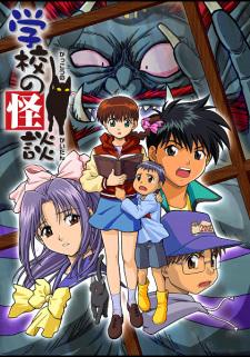 Gakkou no Kaidan (Ghost at School) anime