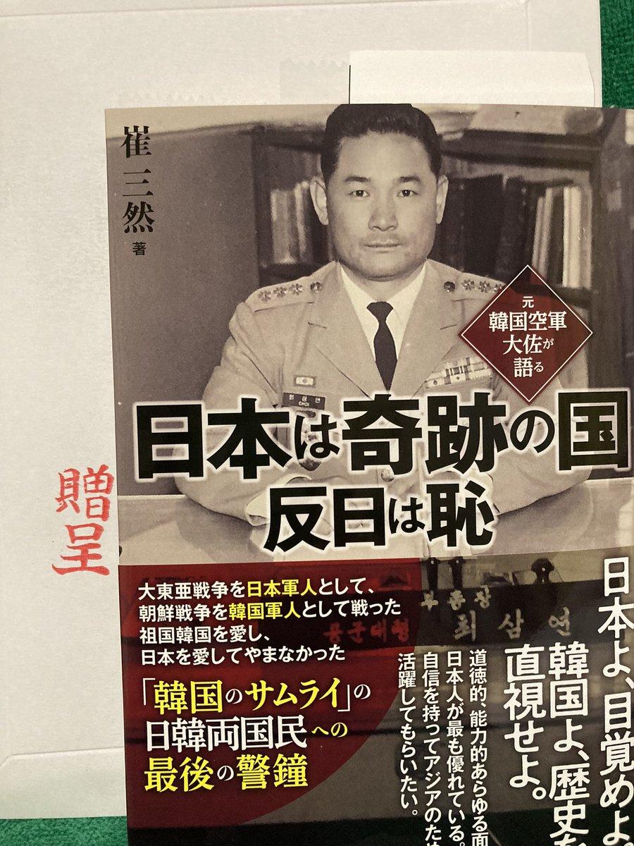 @boss810enikki @810prgirl 帰宅したら本が届いて居ました。有難う御座います🙏もうすぐ一周忌ですね【日本よ目を覚ませ!!】 元韓国空軍大佐 #崔三然 さんが最後まで語り続けた日韓の「真実」人間力・仕事力を高める『日本は奇跡の国 反日は恥』