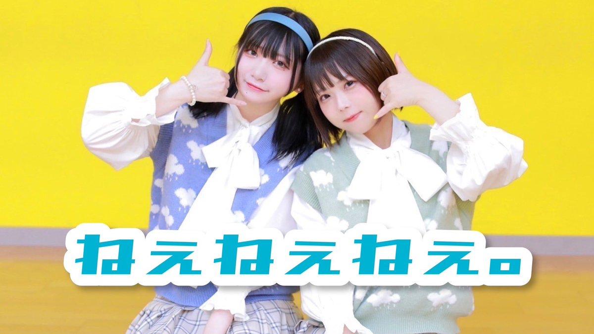 🤍新作動画投稿しました🤍初めてAMUちゃんとオリ振り❕ぜひ見てください〜☎️💭【AMU×みゆちー】ねぇねぇねぇ。 踊ってみた【オリジナル振付】