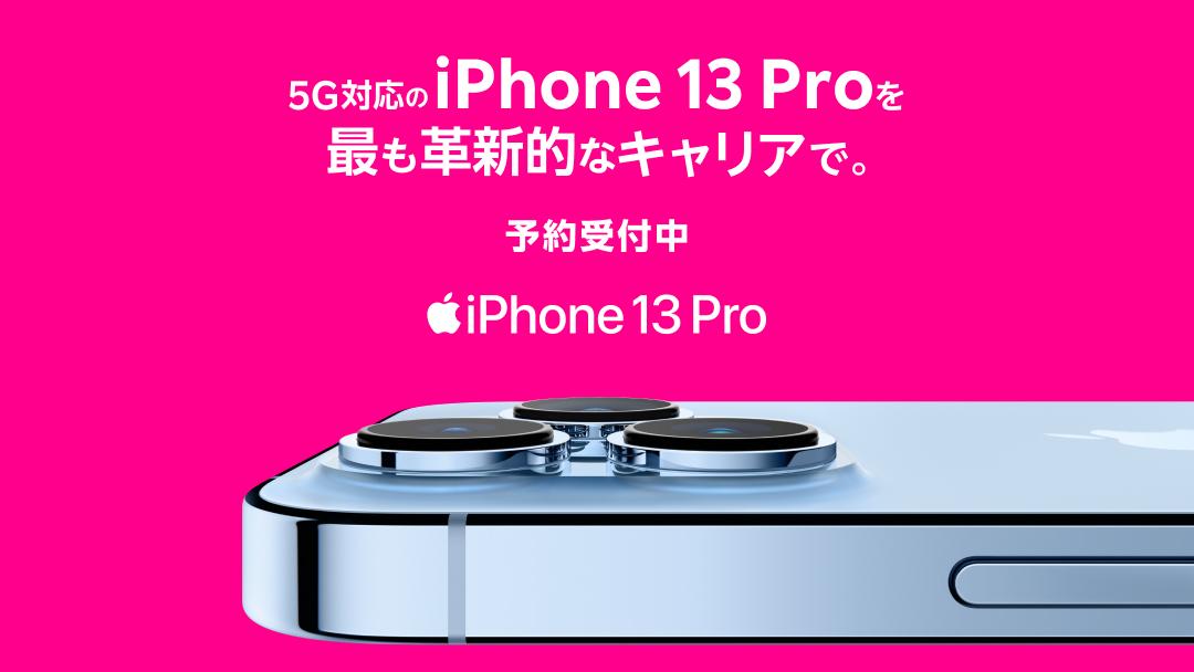 @Rakuten_Mobile's photo on iPhone 13