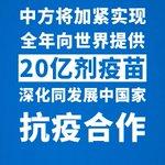 Image for the Tweet beginning: 中國國家主席習近平9月17日下午在北京以視頻方式出席上海合作組織成員國元首理事會第二十一次會議並發表重要講話。他指出↓↓↓