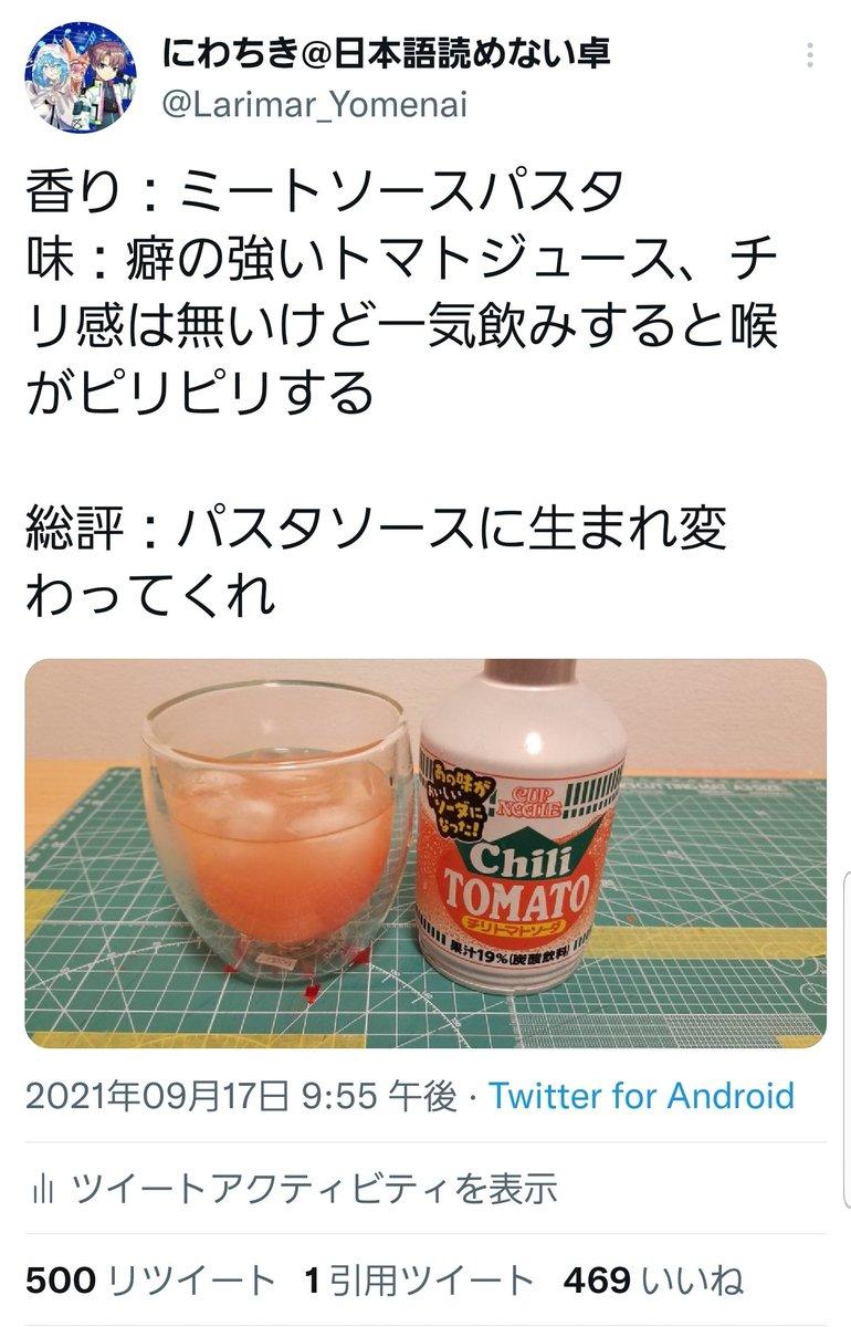話題のカップヌードルソーダを飲んでみた結果!