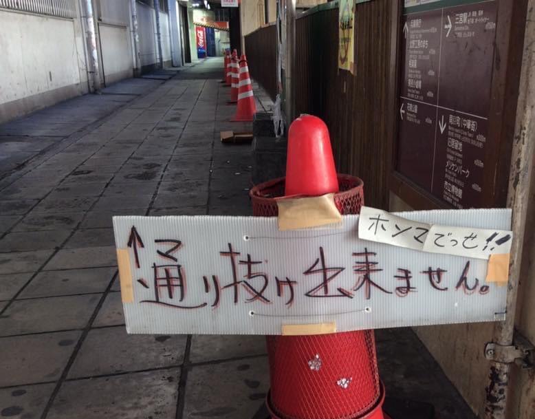 @FZvY8NBuwuwCsQl 神戸線 JR元町駅 の高架橋下山側 に  ・・・  「関西弁...