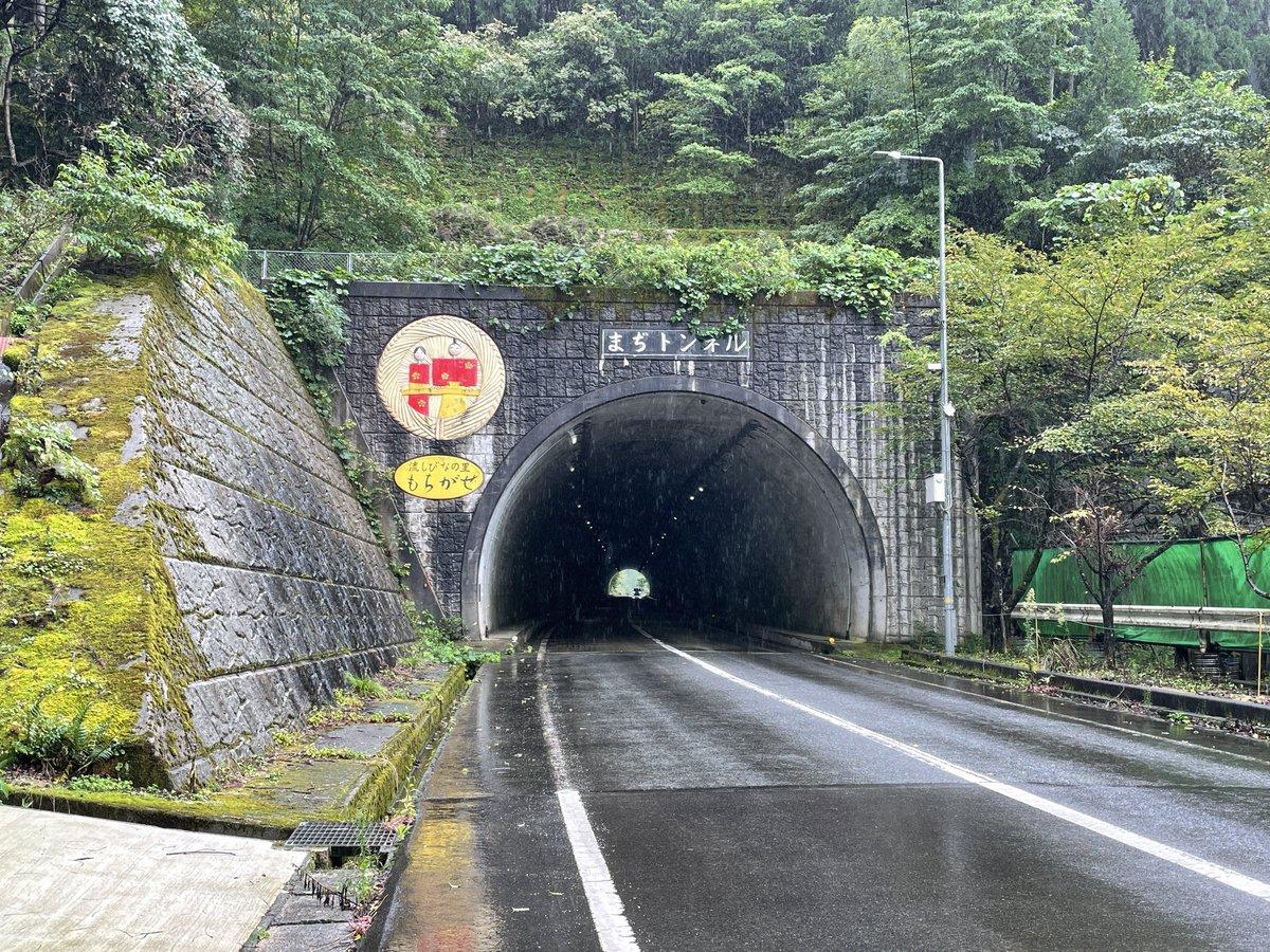 なんでこんな名前に?女子高生がノリで名付けたようなトンネル!