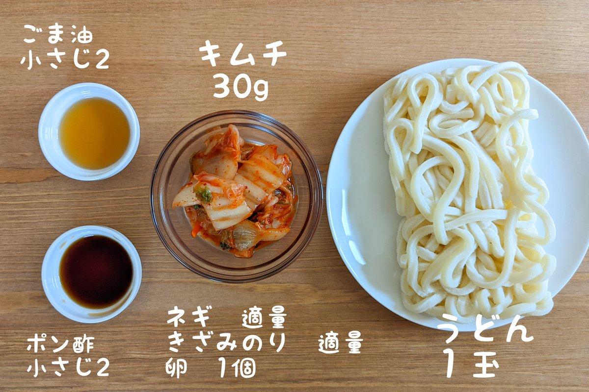 ピリ辛なキムチが食欲を刺激してくれそう!簡単でとっても美味しそうなうどんレシピ!