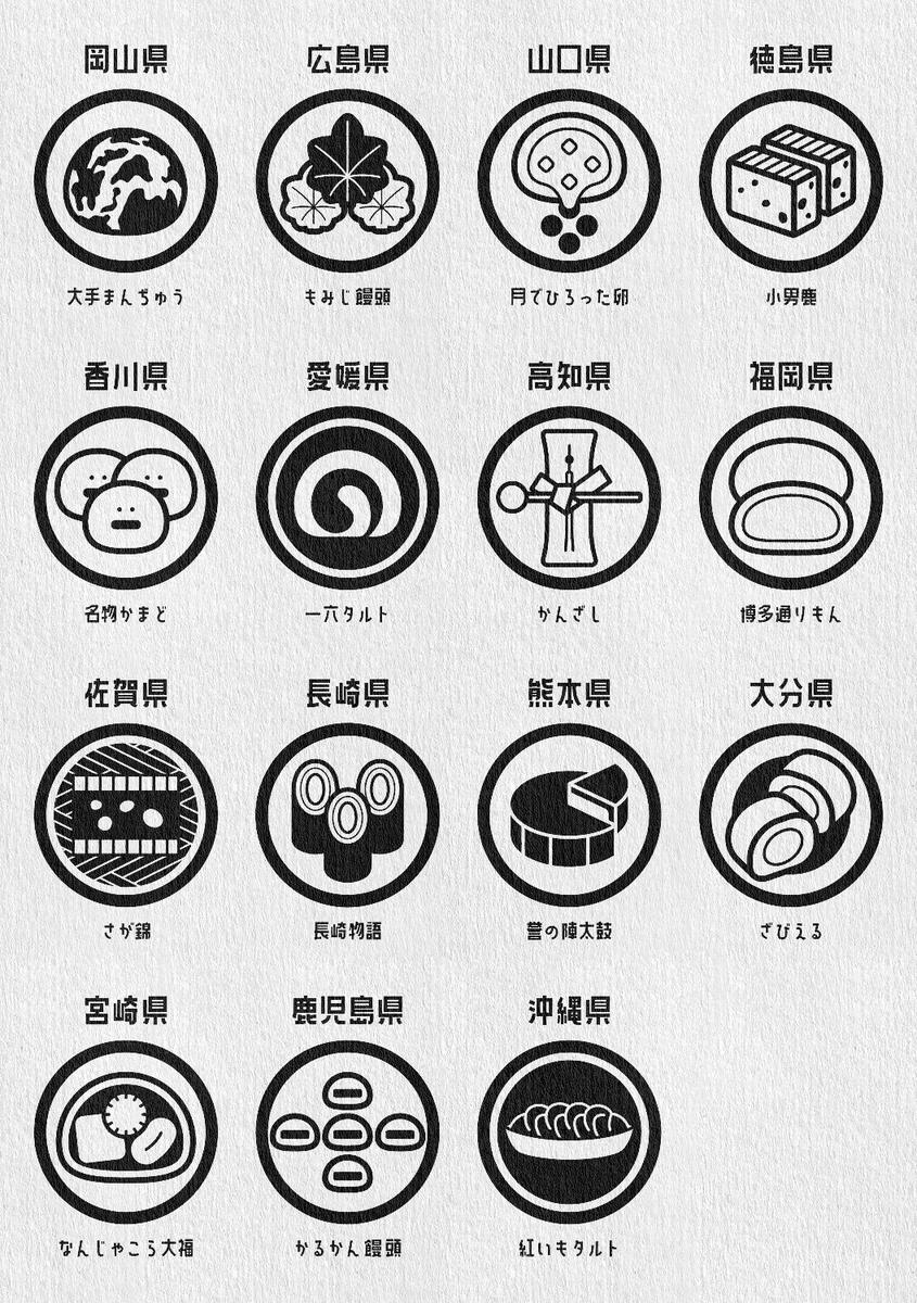 地元民歓喜!?銘菓を家紋っぽくした「銘菓紋」!