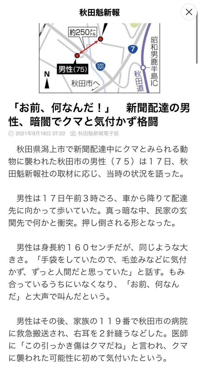 秋田県民こわい…!気付かずにクマと格闘していた男性が話題に!
