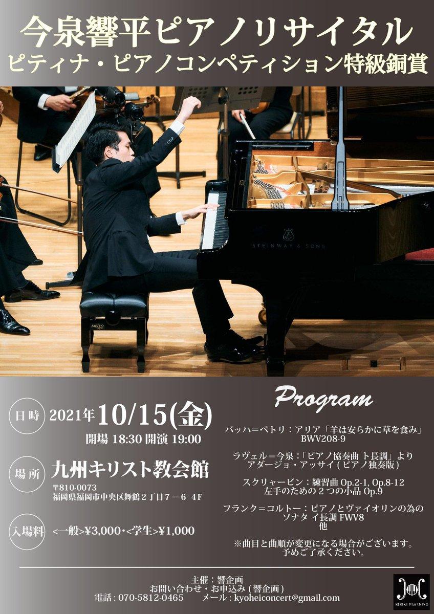 2021年 #ピティナ 銅賞🥉の #今泉響平 さんのコンサートが #福岡 でありますよ。  『今泉響平ピアノリサイタル』 2021年10/15(金) 開演 19:00 場所:九州キリスト教会館(中央区舞鶴) 入場料:一般¥3,000 学生¥1,000 電話:070-5812-0465(響企画) #ラヴェル #スクリャービン https://t.co/h7rSA0k10W