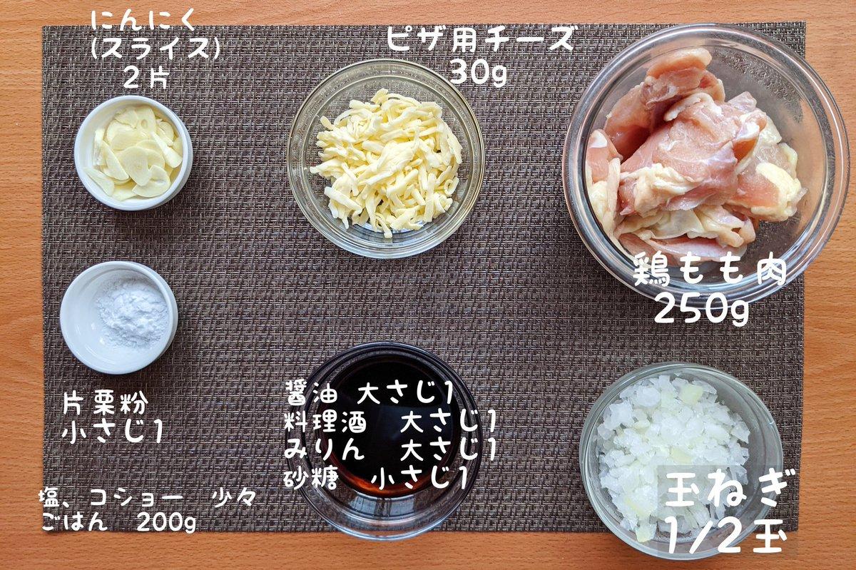 がっつり食べたい気分のときにぴったりそう!鶏肉を使った美味しそうな丼ものレシピ!