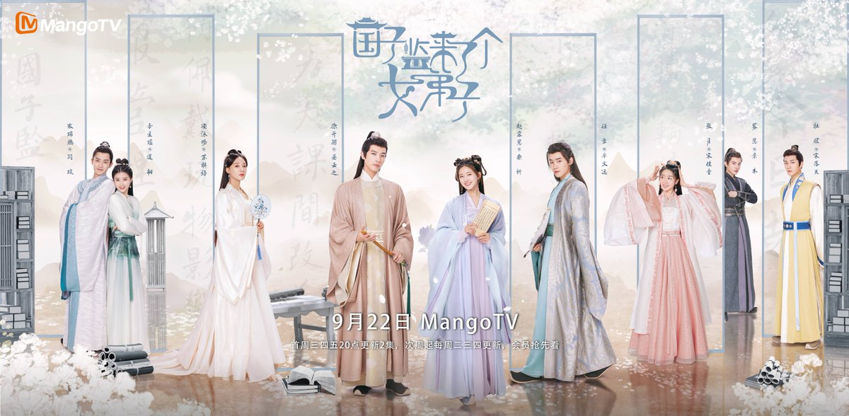 #AFemaleStudentArrivesattheImperialCollege All stand by! The Imperial College is about to start!📕 Premiering on Sep. 22 on MangoTV! Don't miss it~⏰ APP👉 bit.ly/Mangotvapp Web👉 bit.ly/Mangotvweb #赵露思 #徐开骋 #ZhaoLusi #XuKaicheng