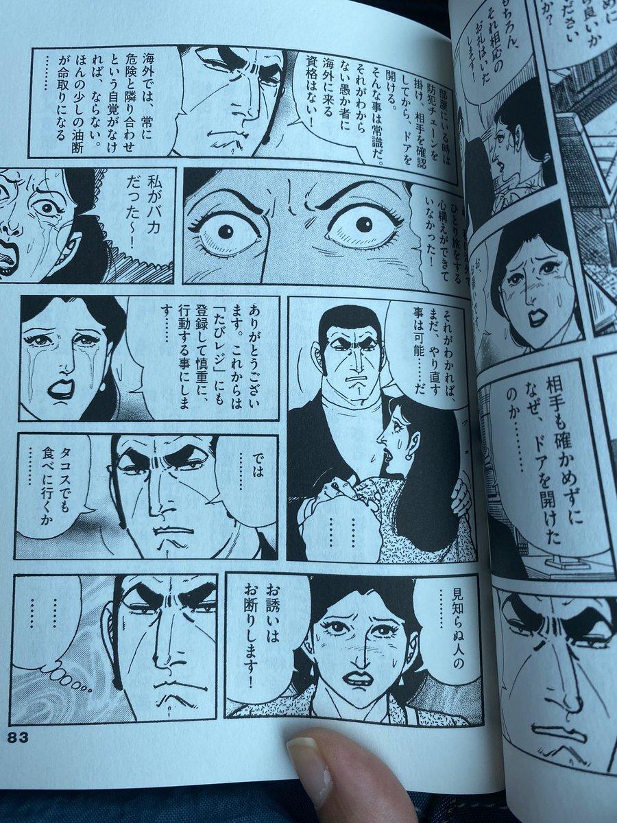 東條さち子さんの投稿画像
