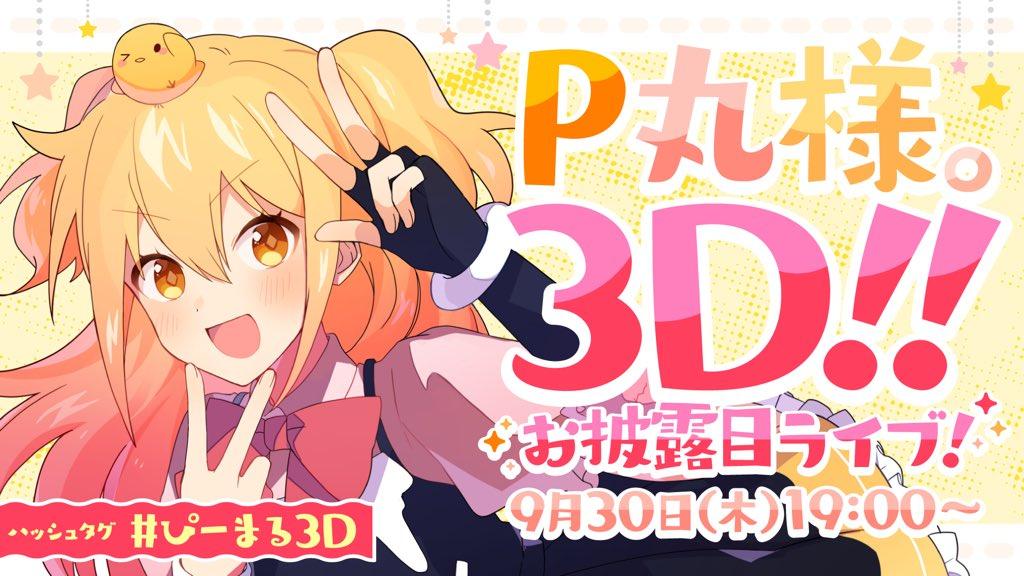 [情報] P丸樣。 9/30 3D披露!!!