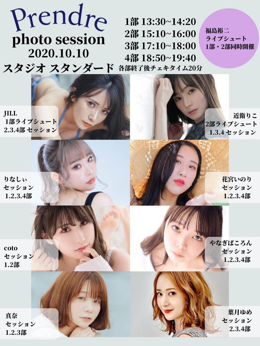 10/10(日)Prendre撮影会先着予約はじまりました〜!!♡︎10月東京であえるのはここだけです☺️