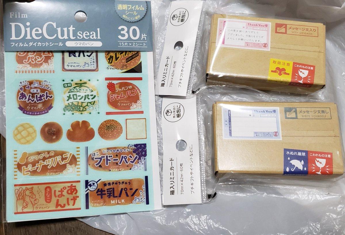test ツイッターメディア - キャンドゥにて 送り状カード 梱包の仕事したからこれ見たらほしくてやっと2種類買えた💓 あとパンのシールはレトロで好き💮 #キャンドゥ https://t.co/wADDiUoH1K