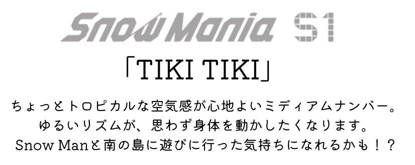 /「TIKI TIKI」ってこんな曲🙋🏻🎵\「TIKI TIKI」試聴はこちら!⏩#マニアってる#TIKITIKI