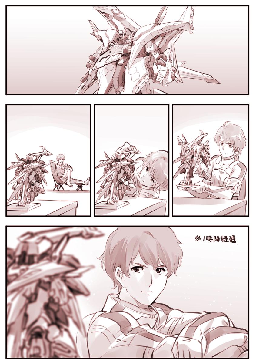 堪能するレーン