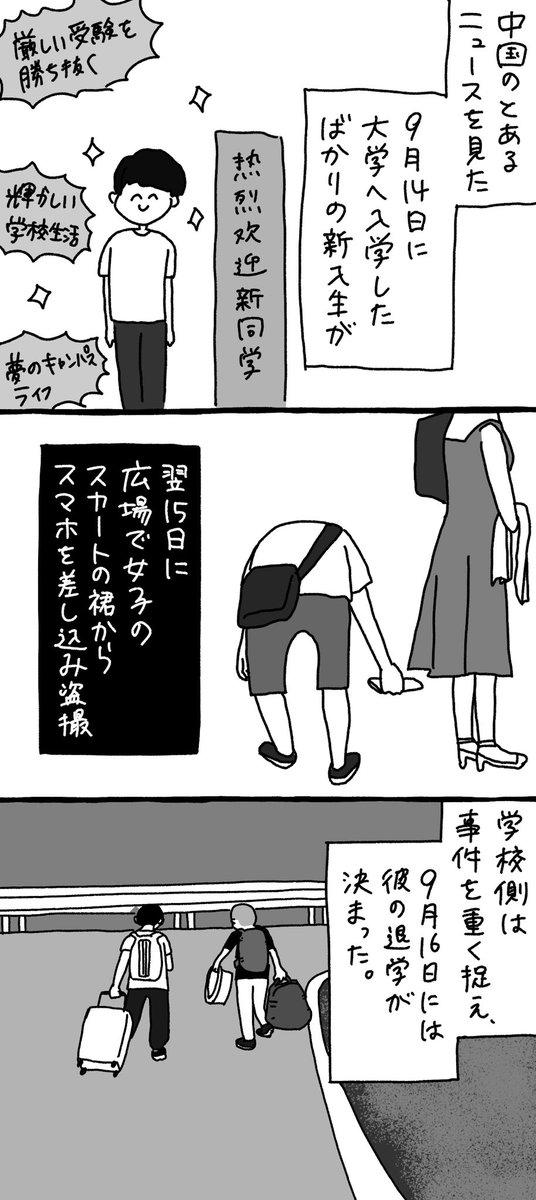 中国で大学に進学したばかりの学生がたった1日で学校を去ることになった話