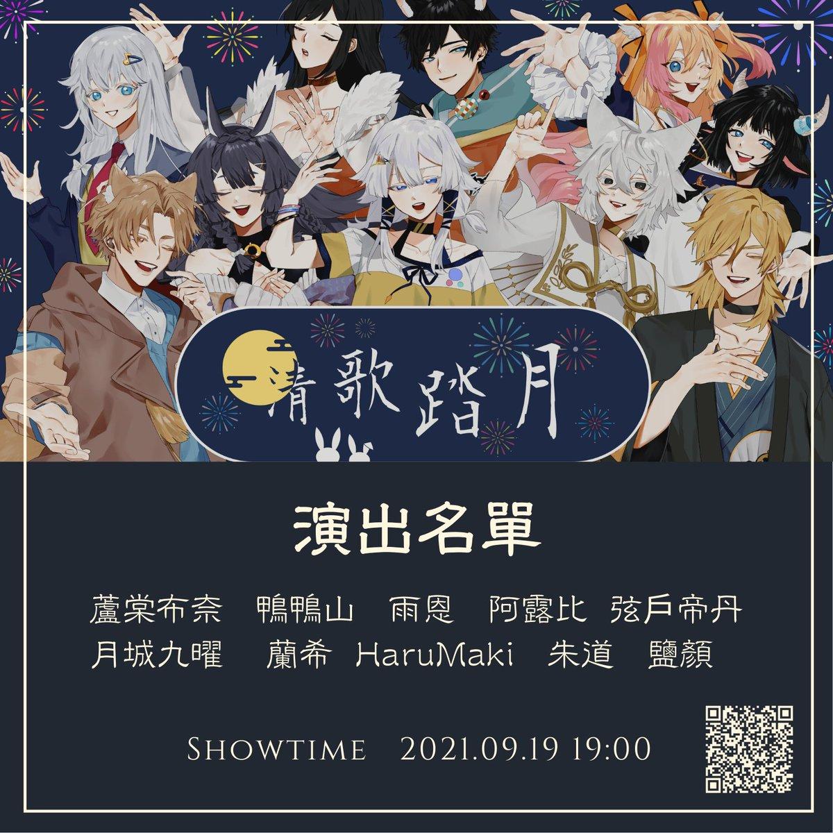 [聽歌] 9/19 19:00 清歌踏月 盛大開演
