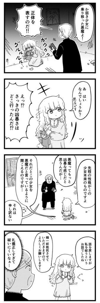 礼儀正しい悪魔の漫画