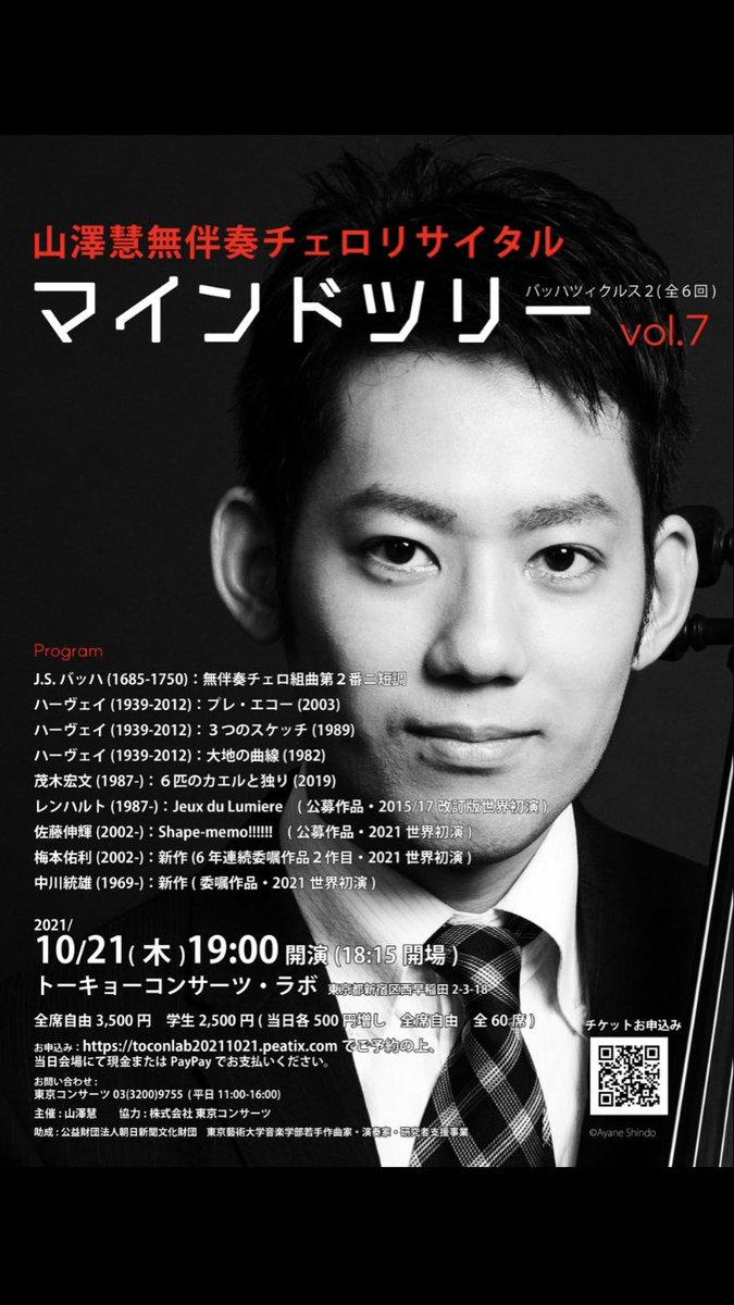 日本チェロ協会のウェブサイトに、10/21マインドツリーの情報を掲載して頂きました!お申込みはこちらバッハ、ハーヴェイ、茂木宏文、レンハルト、佐藤伸輝、梅本佑利、中川統雄の無伴奏チェロ作品を演奏します