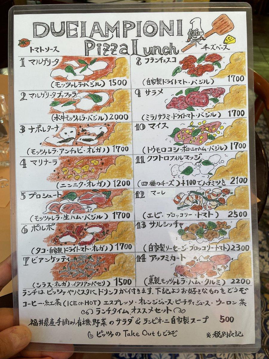 妙典駅と行徳駅の間くらいにあるピッツェリア ドゥエ ランピオーニ(Pizzeria DUE LAMPIONI)さんで、ピッツァのテイクアウト。予約すればよかったけど、直接のお店で注文したよ!