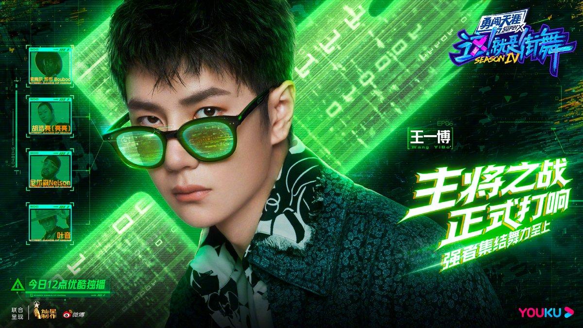 210919 优酷 weibo update #WangYibo  啊啊啊! This is what I am waiting 😭😭