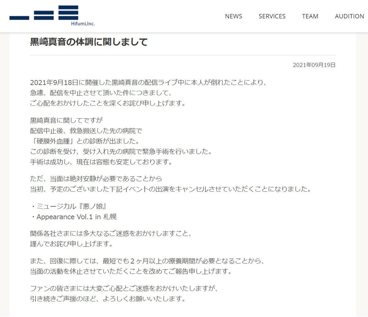 黒崎真音Info&Newsさんの投稿画像