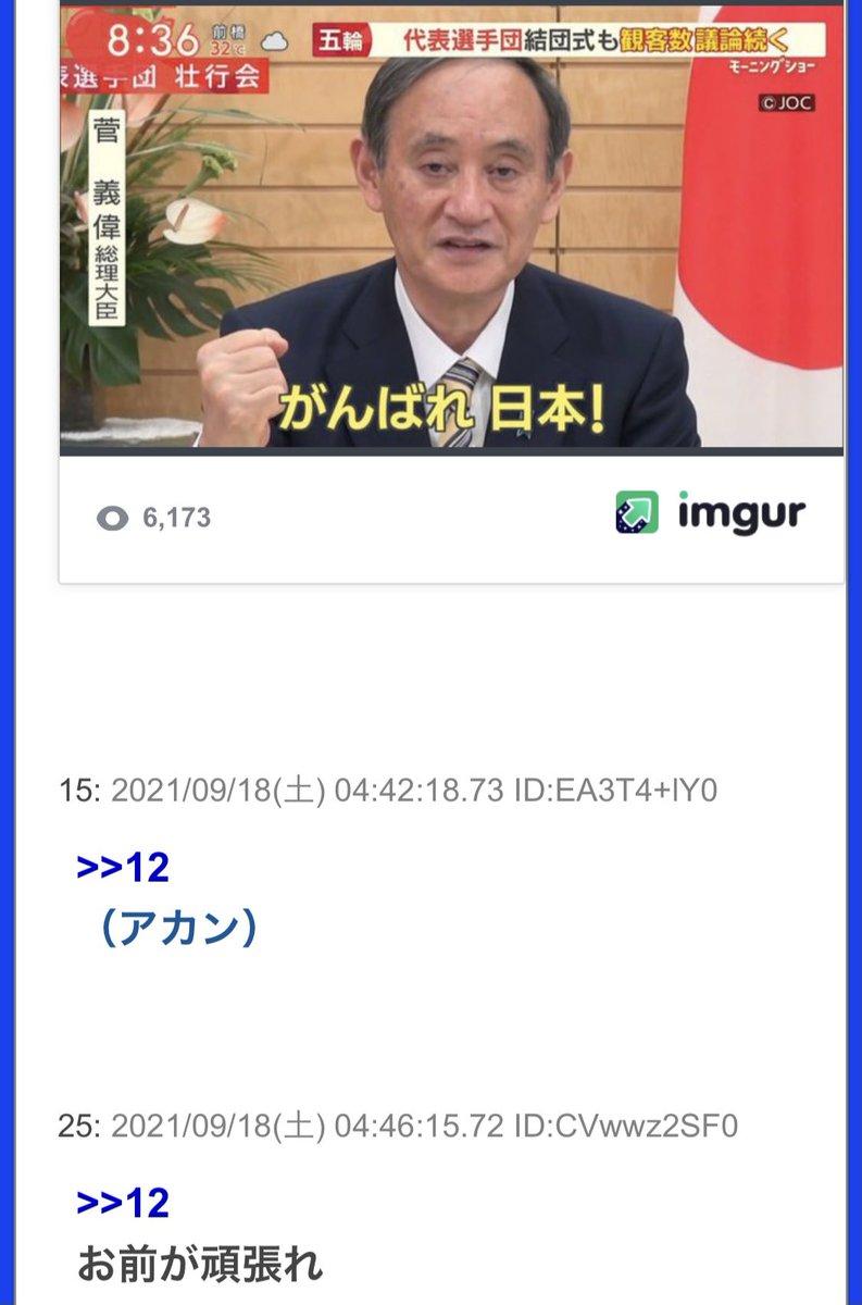 みんな同じなはず?辞める時に血色がよくなる菅総理!