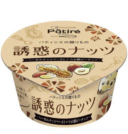 """9月20日より全国のスーパーから、本物のパティシエ監修のもと作ったナッツとチョコを使用した""""カリカリ""""食感が魅力のカップアイス「パティレ 誘惑のナッツ」が新発売されます✨"""