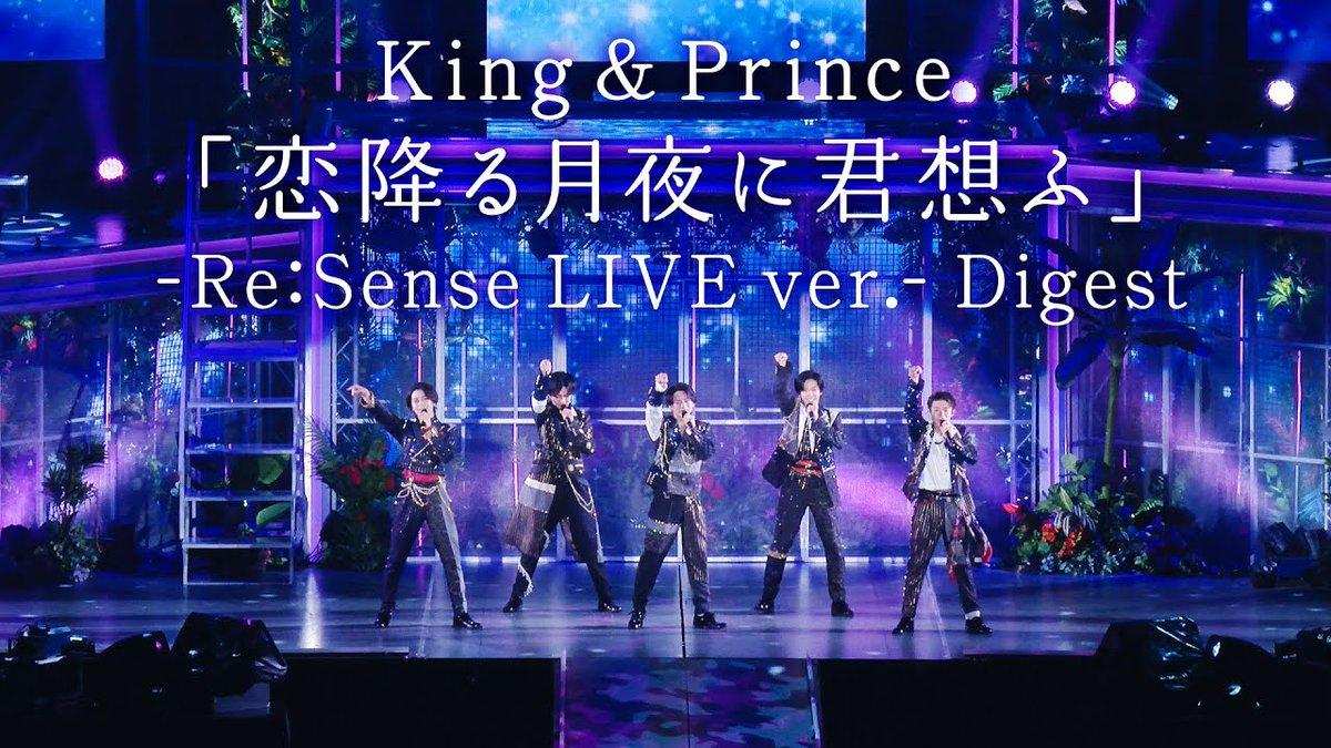 /10/6(水)発売 8th Single「#恋降る月夜に君想ふ」-Re:Sense LIVE ver.- Digest 公開🌙.*·\🎬大阪公演でのパフォーマンス全容は初回限定盤Bに収録💿Re:Senseツアー完走💨本当にありがとう‼️#ReSense完走ティアラにマジ感謝 😘#KingandPrince
