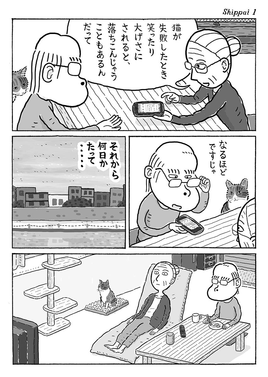 3ページ猫漫画「失敗したとき」 #猫の菊ちゃん