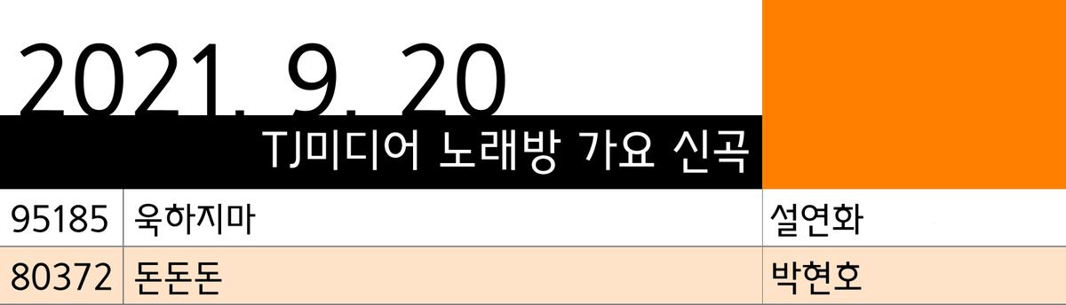 #TJ #노래방신곡 #가요 #설연화 #박현호