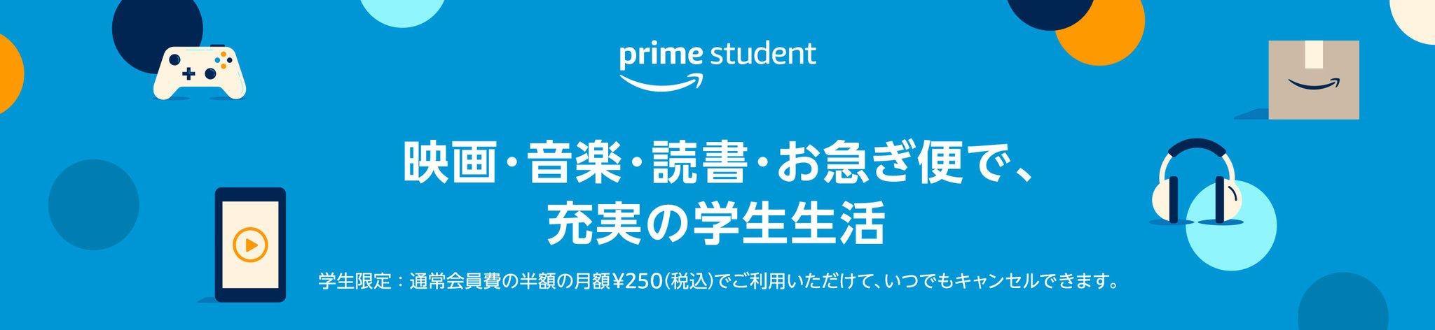 Amazon Prime Twitter