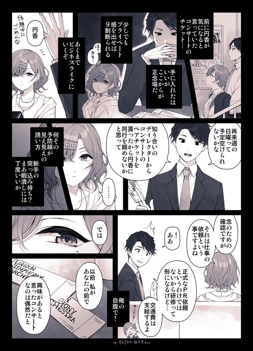 イマジナリー円香のアップデートが追いついていないシャニPとシャニPで遊ぶ事を覚えた樋口円香さんの漫画