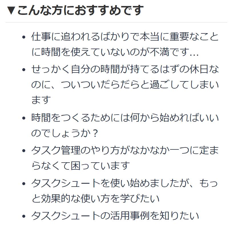 【9月25日(土)14:00~】【残席5】#タスクシュート 開発者である大橋悦夫さん@shigotanoはじめ、佐々木正悟さん@nokiba、クラウド版開発者@jmatsuzakiが登壇するタスクシュート・オンラインセミナーに私も登壇させていただくことになりました!