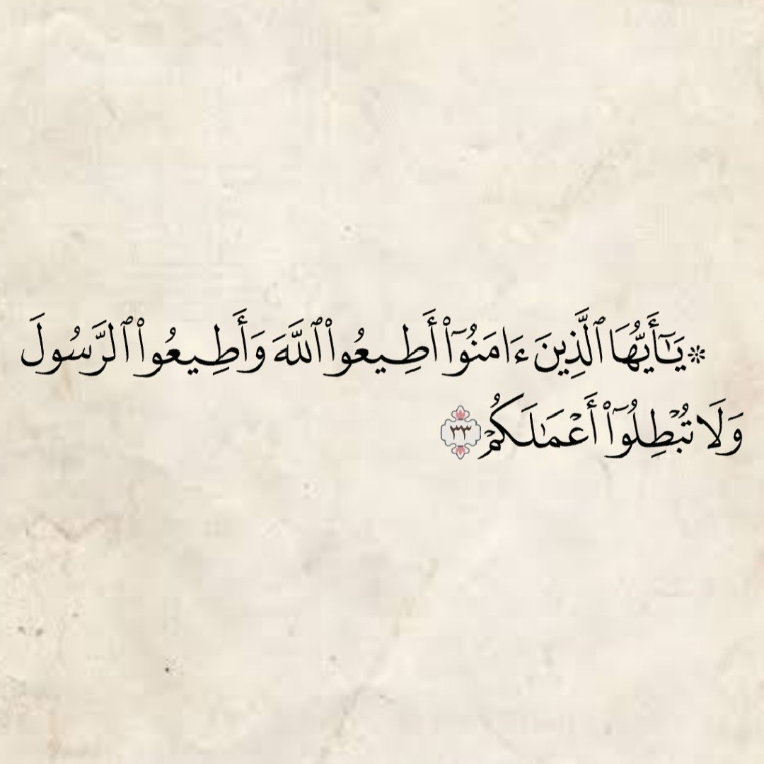 """""""Ey iman edenler! Allah'a itaat edin, Peygamber'e de itaat edin. Amellerinizi iptal etmeyin!""""  Muhammed Sûresi 33.Âyet-i Kerîme"""